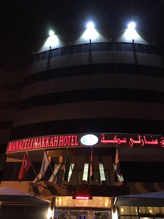 فندق منازلي مكة