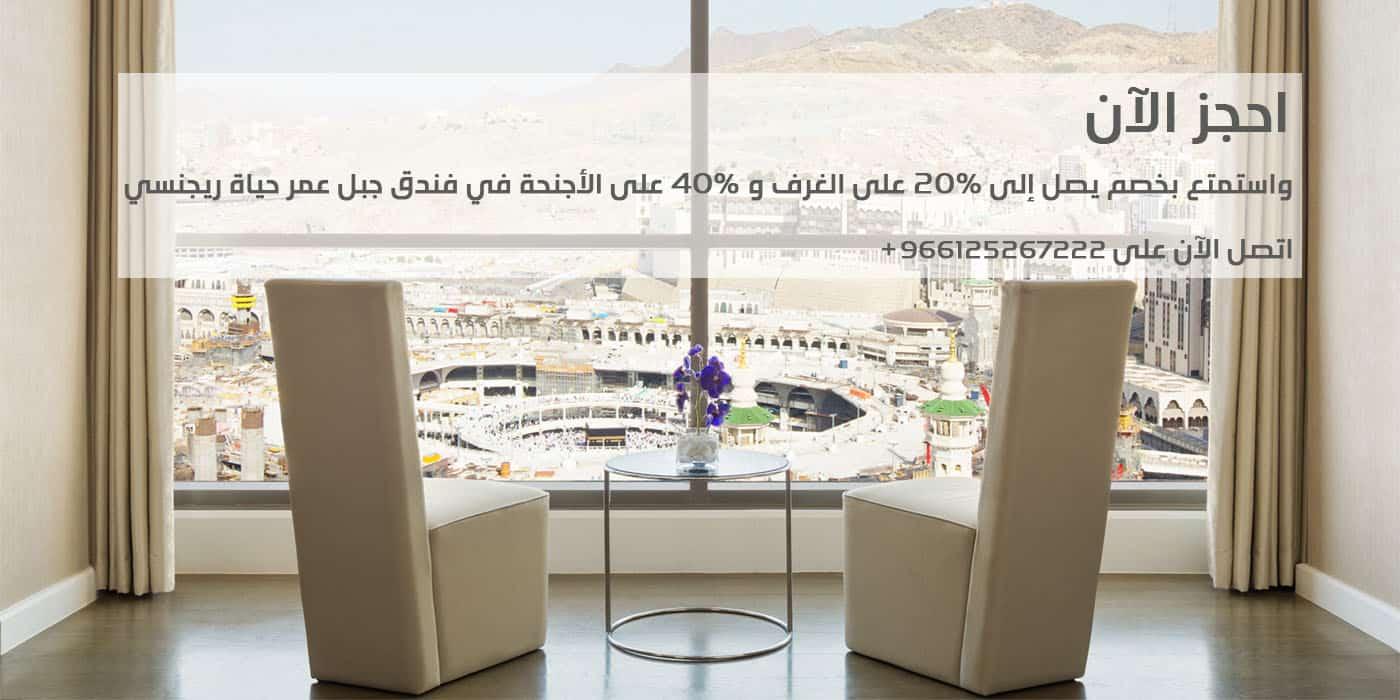 فندق جبل عمر